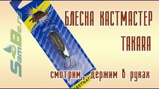 Блесна Кастмастер Takara, арт. Z0000010871