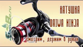Катушка безынерционная DAIWA Ninja  арт. Z0000017169