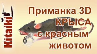 Приманка 3D Rat 20 см, Bloody Red Belly, Savage Gear
