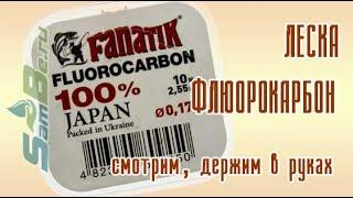 Леска Флюорокарбон Fanatik 10 м, арт. Z0000015231