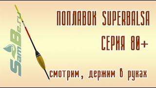 Поплавок SuperBalsa, серия 80-х серий, арт. Z0000010378