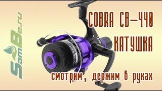 Катушка спиннинговая Cobra, 4 подшипника, пластиковая шпуля, арт. 00091500093
