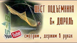 Шест для подъемника рыболовного, длина 4,5 м, дюралюминий, арт. Z0000015464