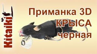Приманка 3D Rat 20 см, Black, Savage Gear