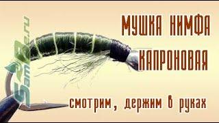Нимфа Капроновая, арт. Z0000015766