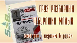 Грузило чебурашка разборный Fanatik 1,0 гр, арт. Z0000015035