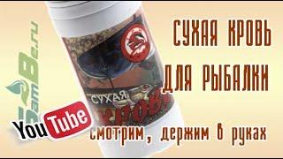Сухая кровь ТРИ КИТА 100гр, арт. Z0000015185