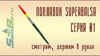 Поплавок SuperBalsa, серия 01, арт. Z0000010326