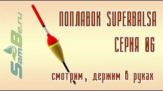 Поплавок SuperBalsa, серия 06, арт. Z0000010343