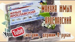 Макуха, жмых подсолнечника, арт. Z0000010273