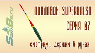 Поплавок SuperBalsa, серия 07, арт.