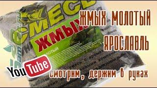 Жмых подсолнечника, конопли молотый Ярославль, 1 кг, арт. Z0000010572