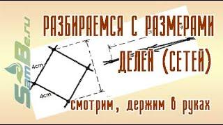 Как определить размеры куска сетного полотна по его параметрам и обозначению.