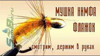Нимфа Флажок, арт. Z0000015761