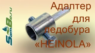 Адаптер для ледобура Heinola под шуруповерт, арт. Z0000004739