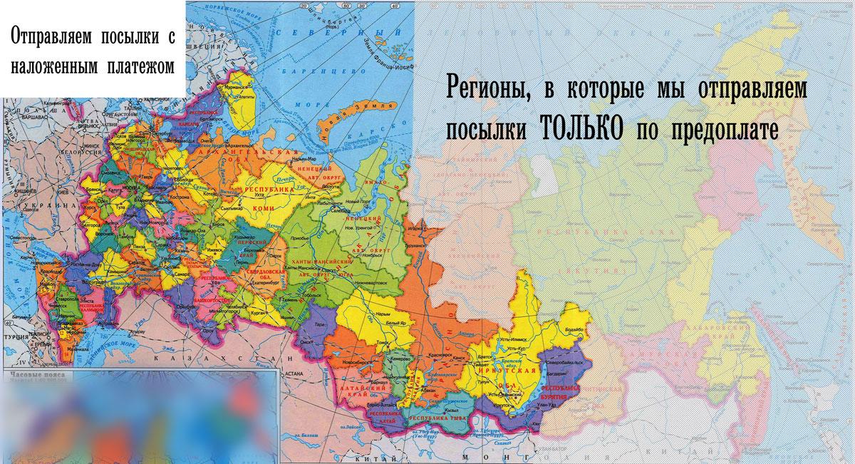 Регионы Росси, куда возможно доставка почты с наложенным платежом.